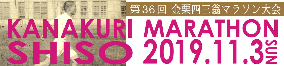 第36回金栗四三翁マラソン【公式】