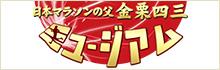 金栗四三ミュージアム