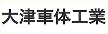 大津車体工業