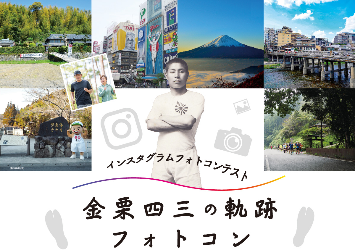 金栗四三翁オンラインマラソン大会【公式】