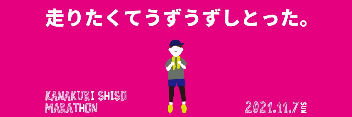 第38回金栗四三翁マラソン【公式】